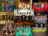 Багира_2008
