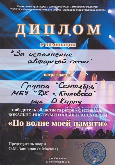 Кирпу-По-волне-моей-Памяти