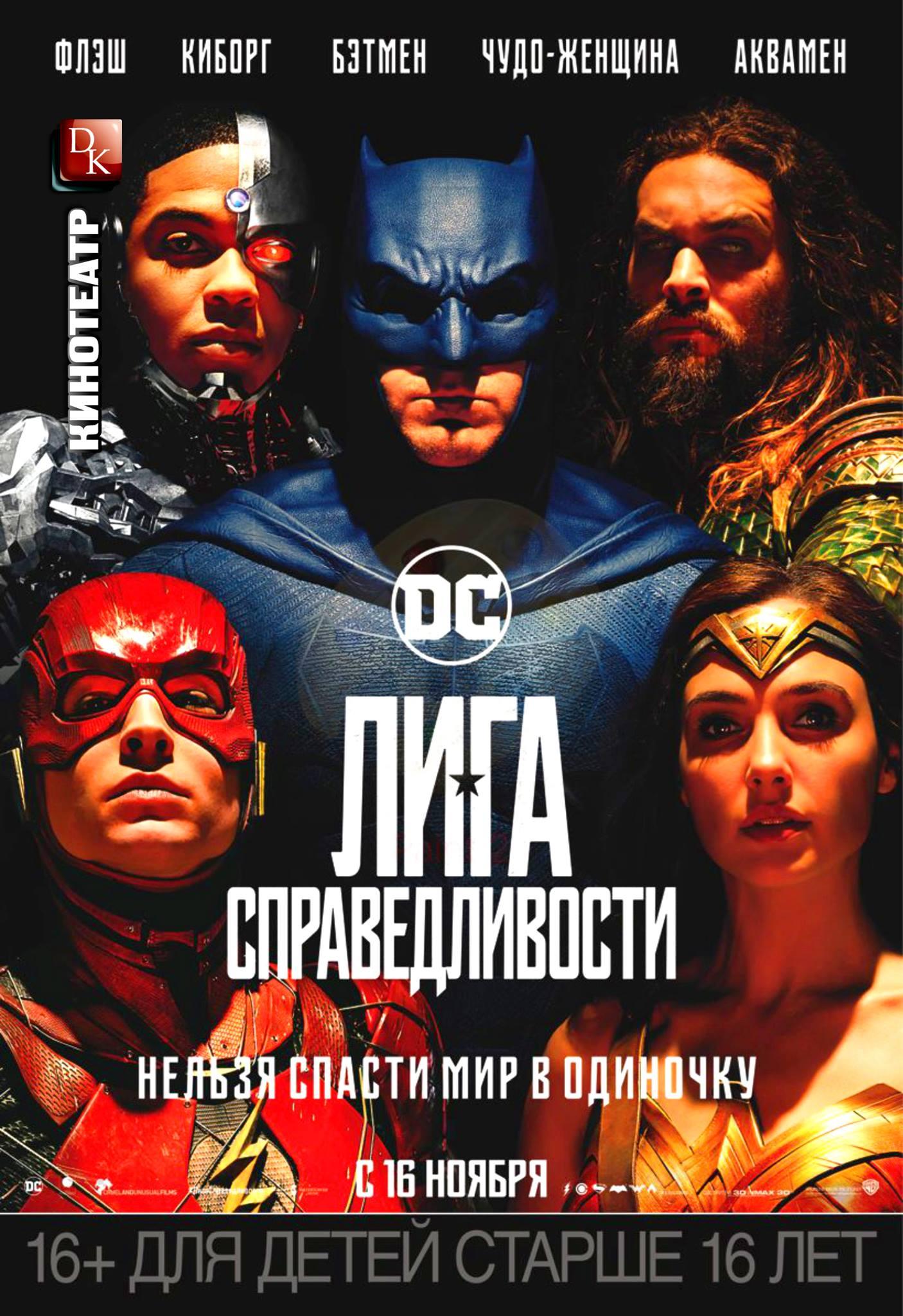 «Лига справедливости: Часть 1» (The Justice League. Part One)