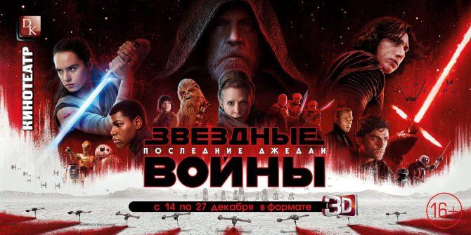Звёздные войны-Последние джедаи