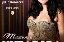 Татьяна ЧУБАРОВА Праздничный концерт к 8 марта!