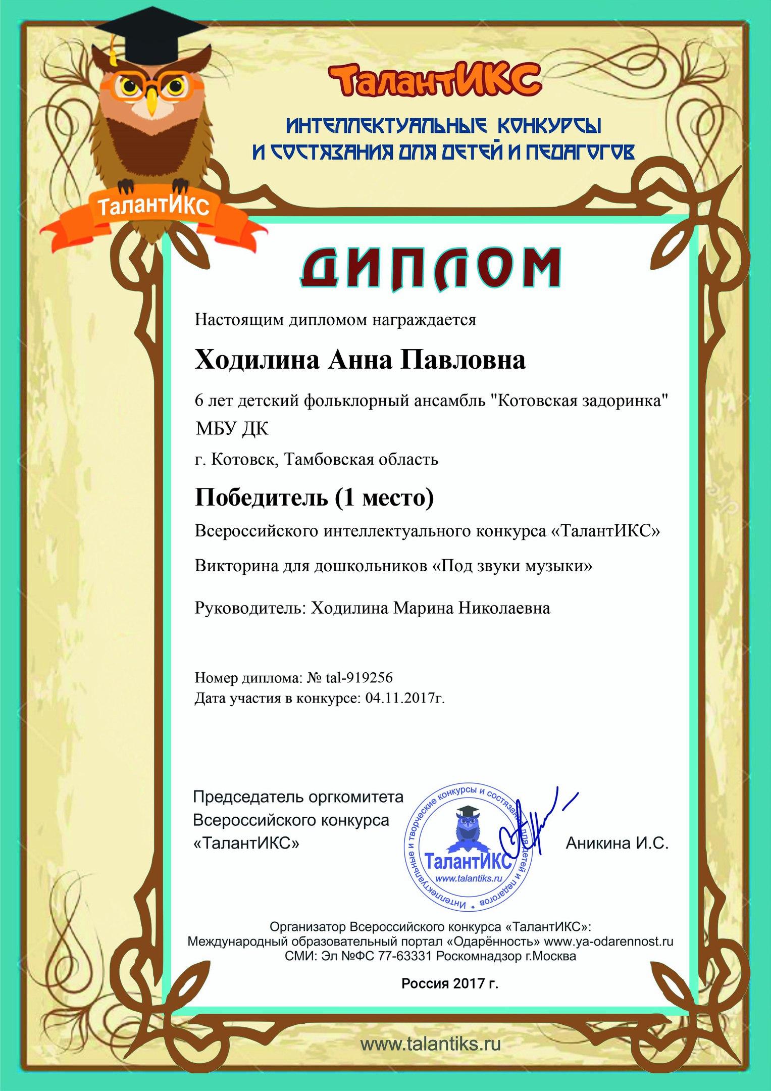Всероссийские детские конкурсы дошкольников